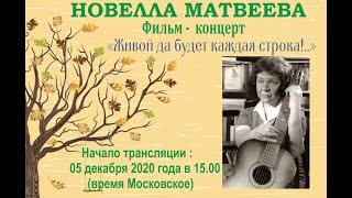 Фильм концерт песен Новеллы Матвеевой 2020 год