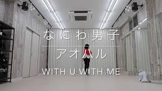 なにわ男子 / アオハル -With U With me- 【踊ってみた】音源編集済 ダンス カバー
