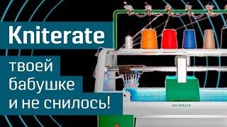 Kniterate: одень себя сам - твоя вязальная машина - настольный вязальный станок - Kickstarter