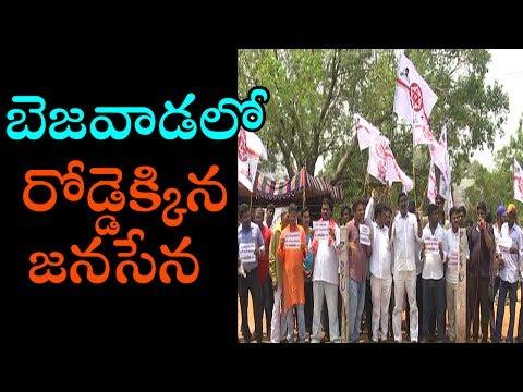 Janasena Activists dharna at vijayawada against BJP Amit Shah AP Tour | Pawan kalyan | Newsdeccan