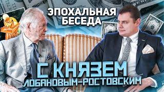 Эпохальная беседа Евгения Понасенкова с князем Никитой Лобановым-Ростовским