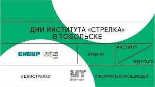 Tobolsk shahrida Strelka Institut kun. Ma'ruzalar