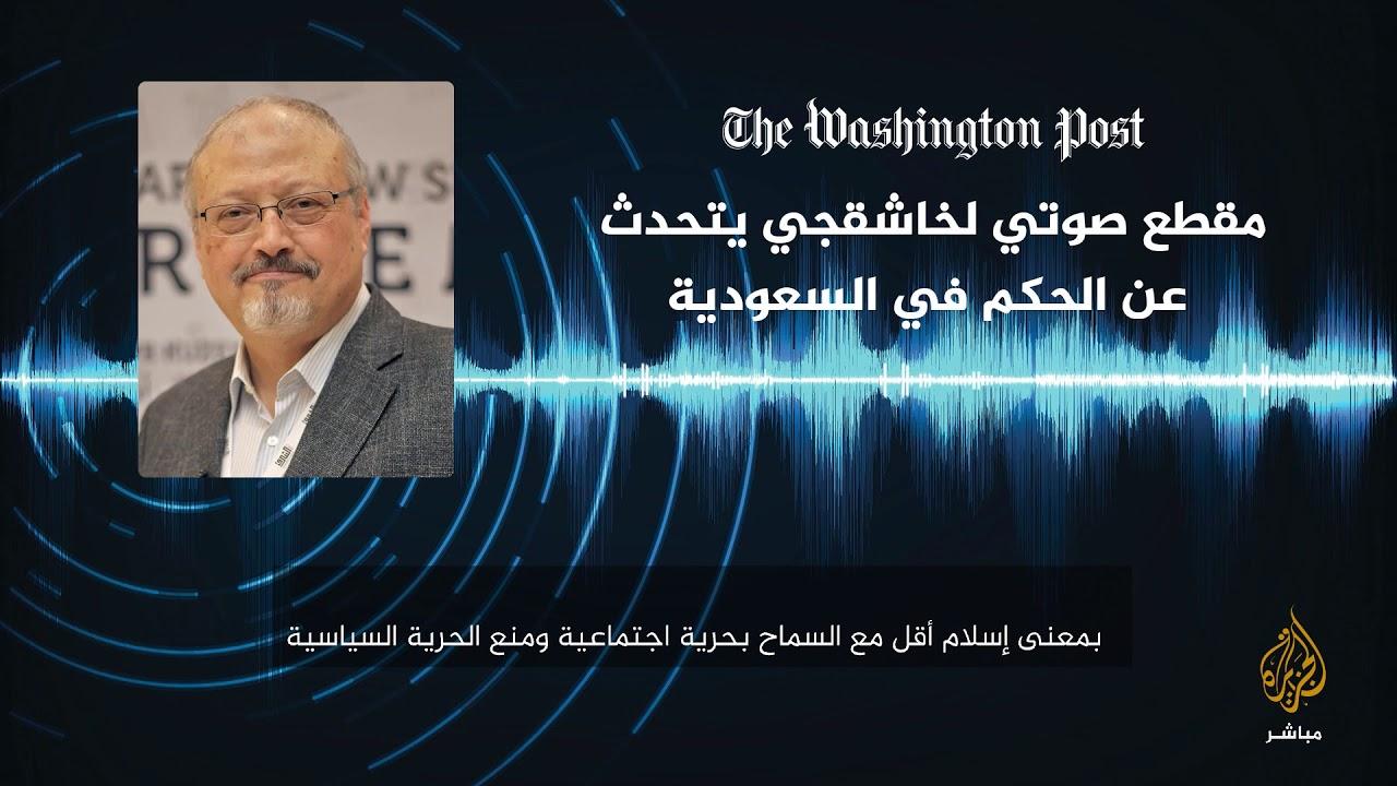 الواشنطن بوست تنشر مقطعا صوتيا لـ #جمال_خاشقجي يتحدث عن الحكم في #السعودية