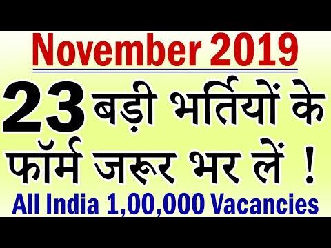 नवंबर 2019 की 23 बड़ी भर्तियां    Latest Government Jobs November 2019