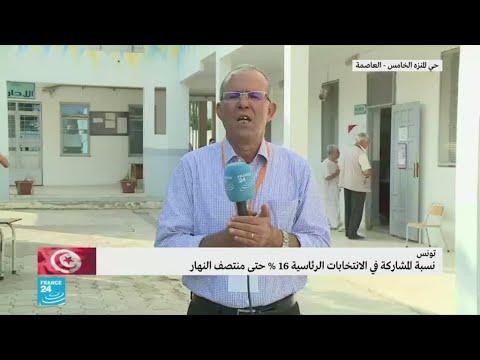 الانتخابات الرئاسية التونسية: نسبة التصويت تجاوزت 16% حتى منتصف النهار  - نشر قبل 2 ساعة