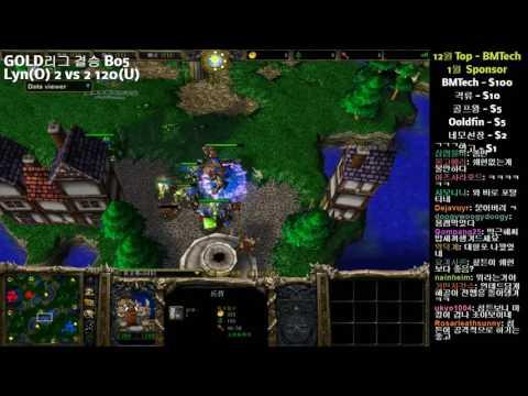워크3 GOLD리그 결승5경기 Lyn vs 120