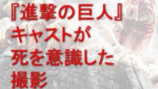 映画『進撃の巨人 ATTACK ON TITAN』ジャパンプレミアに三浦春馬ら登場...