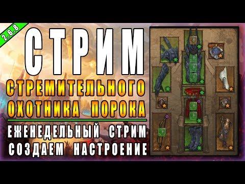 Стрим по Diablo 3 : RoS ►  Нефалемки за ДХ►  ( Обновление 2.6.8 , 20-ый сезон )