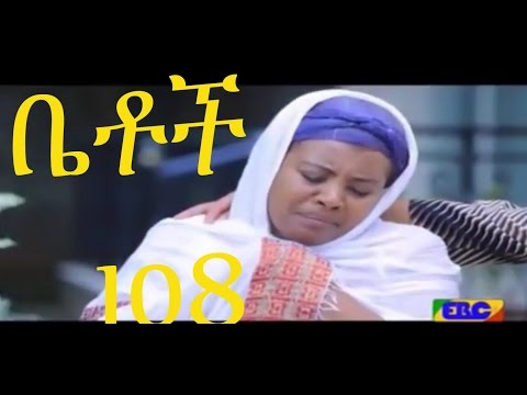 Ethiopian Comedy Series Betoch Part 108