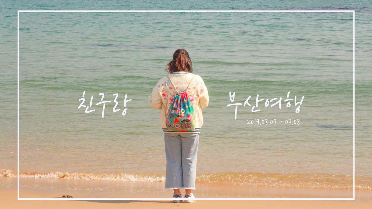 친구랑 둘이서 부산여행 | Travel to Busan with My Friends | 푸른하늘 | あおいHANUEL]