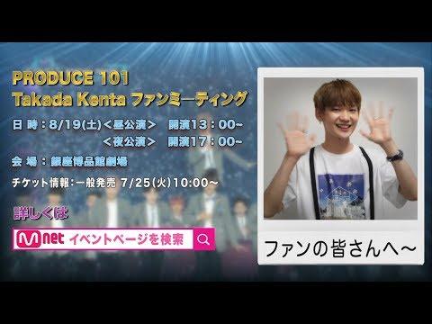 8月19日(土)開催「Takada Kentaファンミ―ティング」メッセージ映像