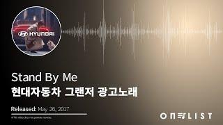 [현대자동차 그랜저 광고음악]Stand By Me (S…