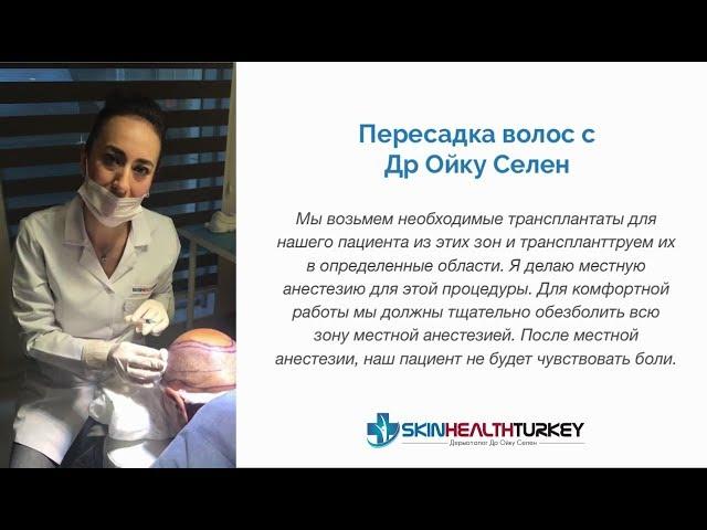 Пересадка Волос в Турции - Видео, где вы видите весь процесс пересадки волос от начала до конца.