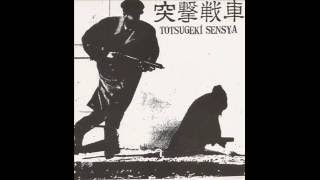 突撃戦車:search for the sun/reality (2002.crust/hardcore punk japan )
