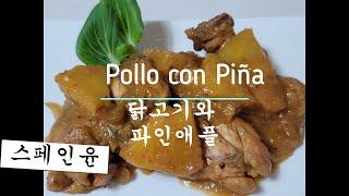 [닭고기와 파인애플요리]  Pollo con Piña …