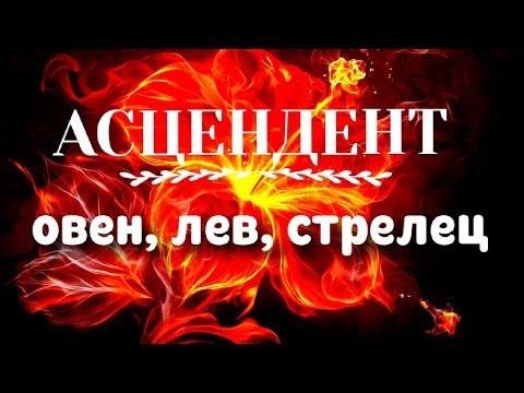 АСЦЕНДЕНТ ⬅️ СТИХИЯ ОГНЯ🔥ОВЕН ♈ ЛЕВ ♌ СТРЕЛЕЦ ♐