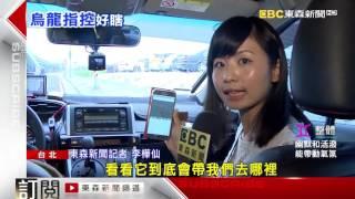 真假? 長澤雅美代言台觀光 遭疑「經緯度」標錯