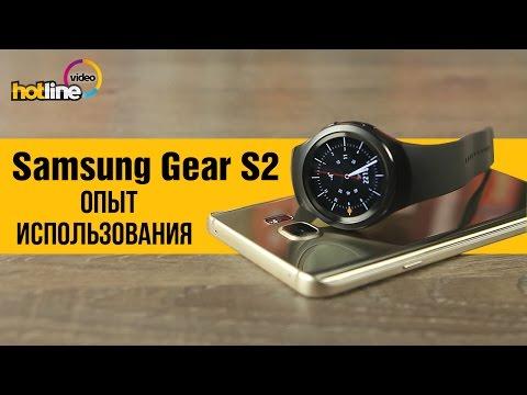 Samsung Gear S2 - опыт использования
