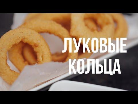 Луковые кольца [eat easy]