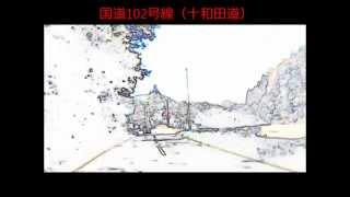 【車載動画】十和田道(国道102号線)