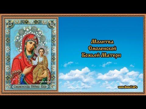 Молитва Смоленской Божьей Матери