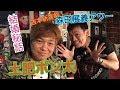 森田展義アワー 土肥ポン太 吉本新喜劇 の動画、YouTube動画。