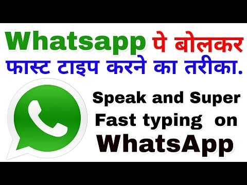 Whatsapp English, Hindi Fastest Voice Typing on any Android Phone 2016..