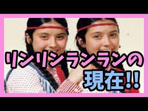 【双子デュオ】リンリン・ランランの現在!!