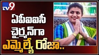 YS Jagan offers APIIC Chairman post to Roja - TV9