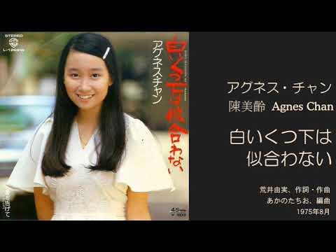 アグネス・チャン「白いくつ下は似合わない」 11thシングル 1975年8月
