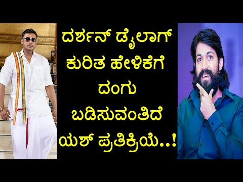 Yash Shocking Reaction about Darshan's Dialogue Statement