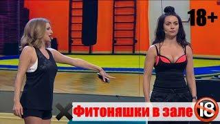 Приколы Мое утро - реакция девушек на 60 минут фитнеса - bikini! Спорт мотивация 2019 | Дизель Шоу