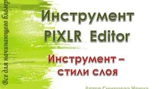 Урок 4. Инструмент-стили слоя PIXLR Editor