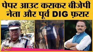 Assam में SI recuitment में paper leak के मामले में पूर्व DIG और BJP leader का नाम आया सामने