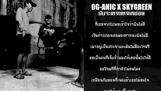 OG-ANIC X SKYGREEN : มันจะเหงาเหงาหน่อย (lonely) & Lyrics