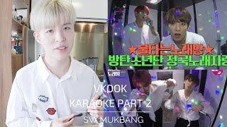 SW reaction ▶ JUNGKOOK V KARAOKE PART 2🎤丨M2 BURNING BANG BANG BANG IF YOU BIG BANG
