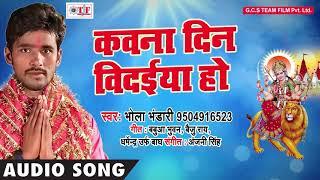 free mp3 songs download - bhola bhandari jay jagat dulari ke