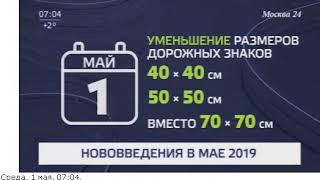 Смотреть видео Москва 24. Закон. C 1мая 2019г. Налог для безработных за тунеядство онлайн