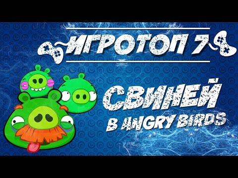 Топ-7 свиней в Angry Birds. Игра Энгри Бердз свинья.