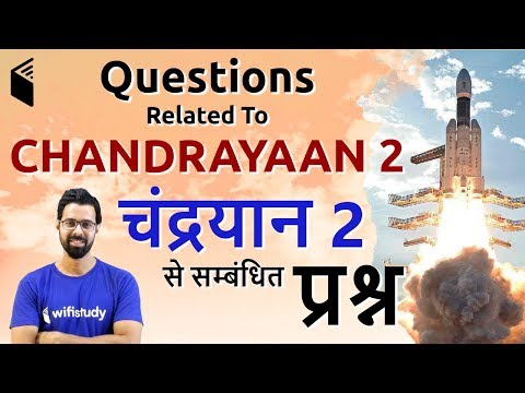 Important Questions Related To Chandrayaan 2 | चंद्रयान 2 महत्वपूर्ण प्रश्न By Bhunesh Sir
