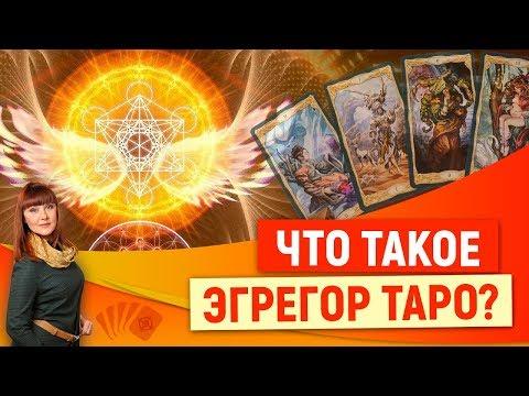 Что такое Эгрегор Таро? | Таро с Алорией Собиновой
