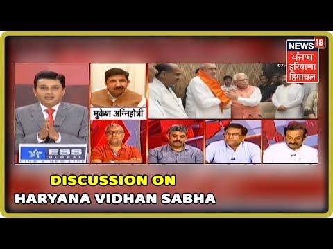 Discussion On Haryana Vidhan Sabha : बिग बुलेटिन में हरियाणा विधान सभा को लेकर बातचीत
