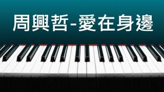 周興哲 - 愛在身邊 鋼琴版 ( 含琴譜下載 )
