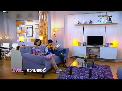รักจัดเต็ม ตอน รักคือ... ความพอดี 1/5 ออกอากาศวันที่ 8 ตุลาคม 2557 [TV3 Official]