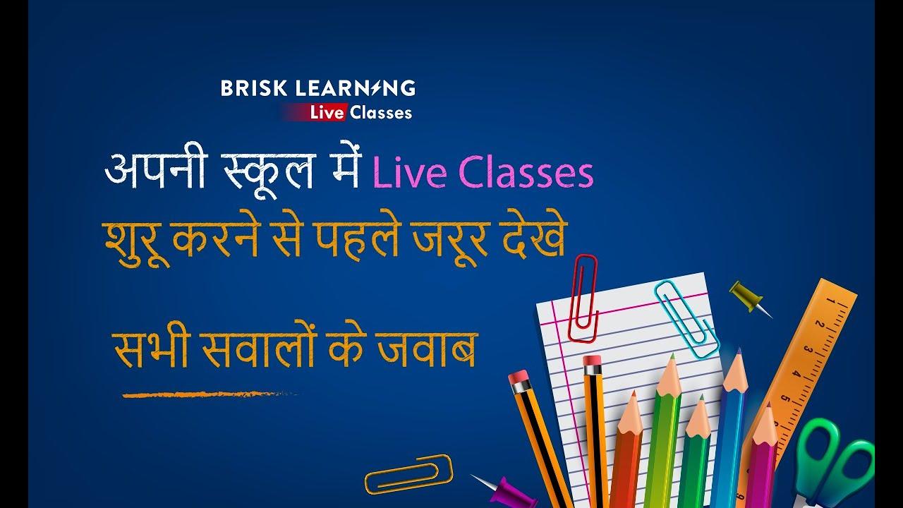 Start Live Classes अपनी स्कूल में ऑनलाइन क्लास शुरू करने से पहले जरूर देखे