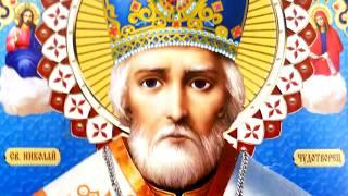 видео Молитвы святителю Николаю Чудотворцу о помощи и защите