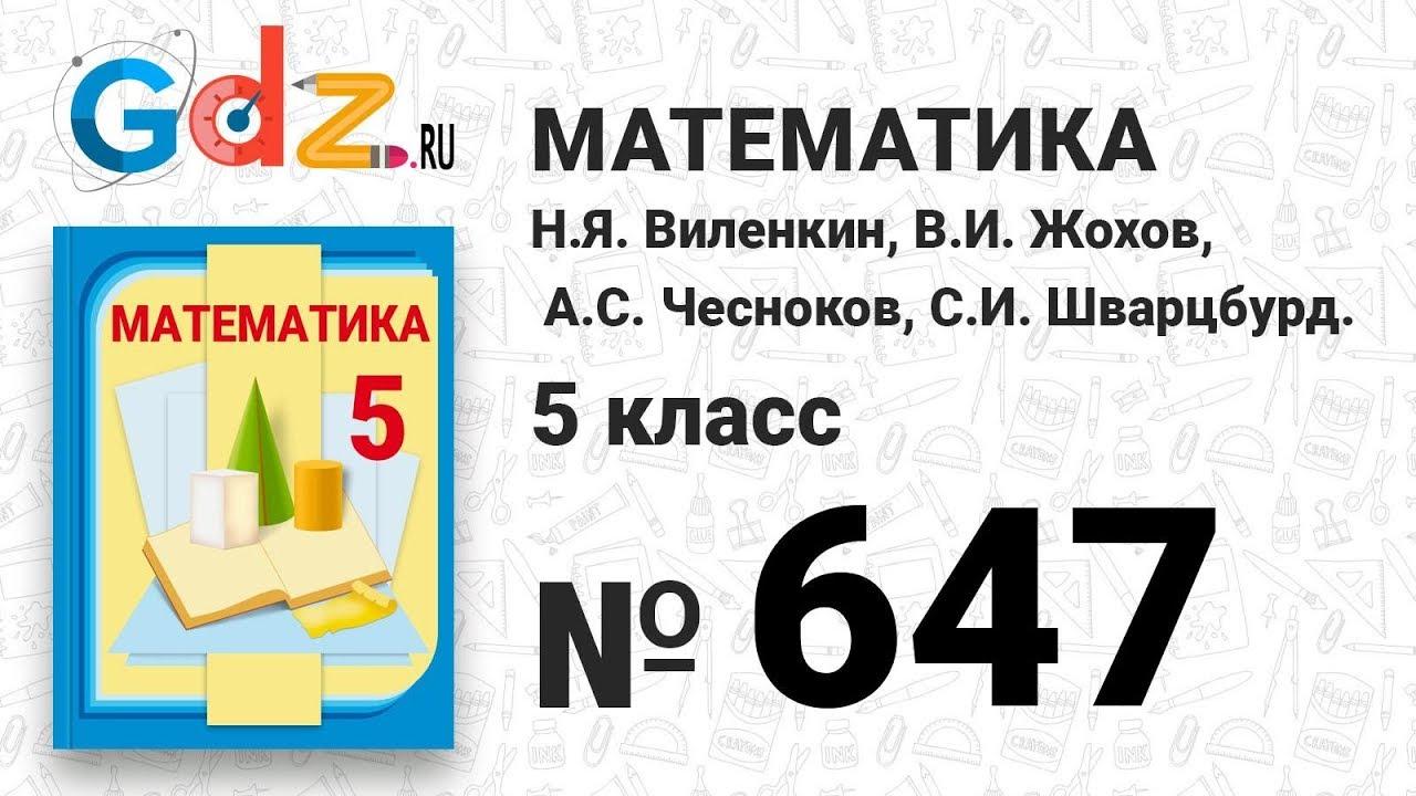 Решебник 5 по а 647 номер математике класс