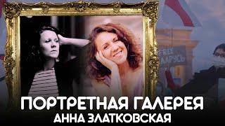 ПОРТРЕТНАЯ ГАЛЕРЕЯ: Анна Златковская. Эмоционально-неустойчивый ветер