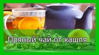 Пряный чай от кашля