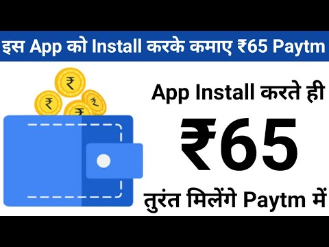 New App ‌₹65 + ₹65 Paytm Cash Unlimited Times !! New Earning App 2019 !! Bast Paytm Cash Earning App
